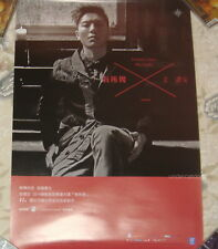 William Wei Journey Into the Night 2014 Taiwan Promo Poster