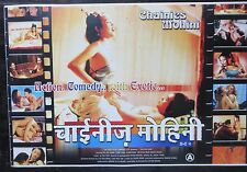 Lobbycard Hollywood  action Comedy exotic Movie Chinese Mohini1996 Hindi Dubbed