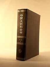 Vintage Bank Faux Book Safe Homemade Old Chinese Encyclopedia 3 compartments