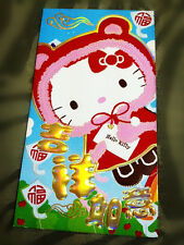 [JSC] ANG POW RED PACKET~Little Red HELLO KITTY (1 pcs)