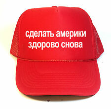MAKE AMERICA GREAT AGAIN HAT RUSSIAN Translation MAGA Cap Alec Baldwin TRUMP RED