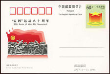 China PRC 1999 JP77 May 4th Movement Stationery Card Unused #C26267