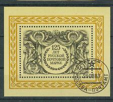 Russland Briefmarken 1983 1. Markenausgabe in Russland Mi.Nr.5301