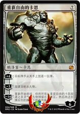 MTG MODERN MASTERS 2015 CHINESE KARN LIBERATED X1 MINT CARD