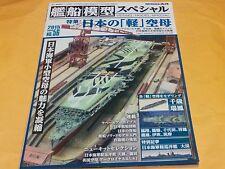 """""""Light Aircraft Carrier Of IJN"""" Model Art Ship Model Specail  #56"""