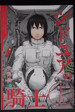 JAPAN Knights of Sidonia manga 1~15 Complete Set Tsutomu Nihei (Blame)