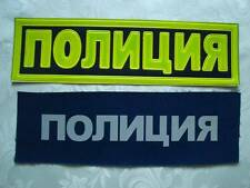 Russian back reflective patch. Russia.  Police. Lot of 2