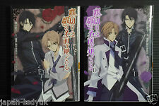 Betrayal Knows My Name Uragiri UraBoku novel 1~2 Complete Set Hotaru Odagiri