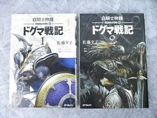 DOGMA WARS Senki White Knight Chronicle Comic Comp Set 1&2 Book MF
