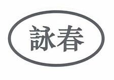 Wing Chun / Ving Tsun window decal in Chinese characters