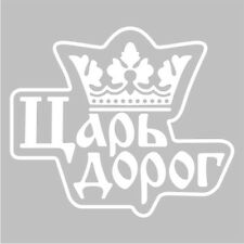 """King of the Roads Царь Дорог"" Funny Russian Car Van Window Decal Sticker White"