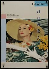 FUNNY FACE JAPANESE B2 MOVIE POSTER R1987 AUDREY HEPBURN FRED ASTAIRE