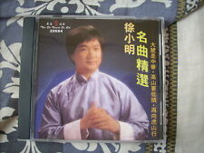 a941981   徐小明 HK Man Chi Records CD Tsui Siu Ming 名曲精選 HK TV Songs