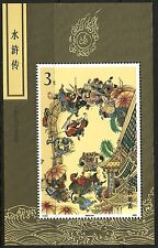 PR China 1991 Outlaws of the Marsh 3rd Series M/S MNH (T167M)