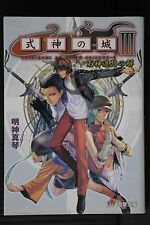 JAPAN novel: Shikigami no Shiro / Castle of Shikigami III -Ishigamimeiro no Kai-