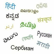 Indian Language Typing and Word Processing Software (Support 13 Indian Language)