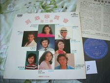 a941981  Liza Wang 汪明荃 湯正川 Michael Kwan ETC 娛樂群英會 第二輯 LP Crown Record (B) Adam Cheng
