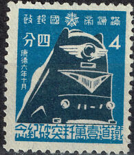 "China Manchukuo State Railroad Express Train ""Asia"" stamp 1939 MLH"
