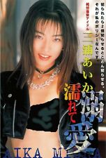 Aika Miura - Legends - Japanese Idol DVD - 2 Disc Collection