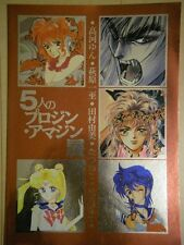 SAILOR MOON 1997 DOUJINSHI NAOKO TAKEUCHI EXHIBITION ARTBOOK HAGIWARA BASTARD
