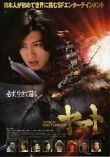 Space Battleship Yamato Movie Poster 24in x 36in