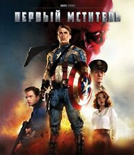 Captain America: The First Avenger 3D  (Blu-ray 3D, English/Russian) RegionFREE