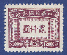 CHINA  1947  $2000 DULL PURPLE POSTAGE DUE SGD924 GMM