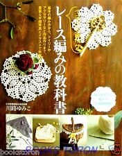 Lace Crochet Guide Book - 53 Patterns /Japanese Knitting Craft Book