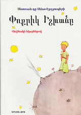 The Little Prince in Armenian Original Pictures Poqrik Ishkhany large book