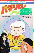 Patalliro!  Art Book  Patalliro!  anime