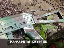 "Russian Original Camo Weapon Stencils Set KRYPTEK by ""Chameleon"" NEW"