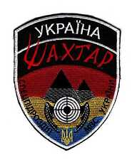 Ukrainian Army Police Patch Special Forces of Ukraine Swat Shakhtar