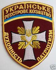 Ukrainian Patch - The Ukrainian Registered Cossacks Embroidered Emblem Shoulder