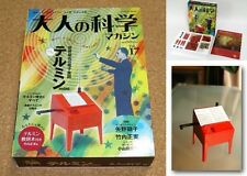Gakken Otona Kagaku Science Japan Toys Musical Instrument Mini Theremin Kit Mint