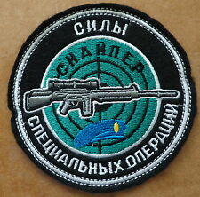 Russian  ARMY  SNIPER BLUE BERET       embroidered    patch #457  SE