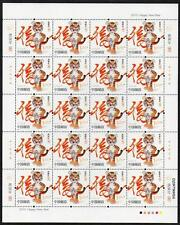 CHINA MNH 2010 LUNAR NEW YEAR OF THE TIGER SHEETLET