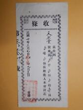 "Hong Kong 1941 Sino-Japan War Fund Receipt of ""H.K. Po Sau Tong"" (HJ17)"