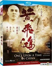 Once Upon A Time In China (Blu-ray Version) [BRAND NEW] (R1)