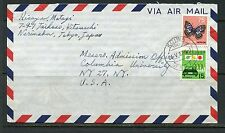 JAPAN COMMERCIAL COVER KOIWA TO COLUMBIA UNIVERSITY 5/24/67