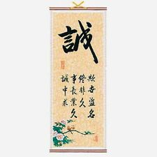 CHINESE CALLIGRAPHY WALL HANGING SCROLL - CHENG (HONESTY)