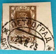 Russia(RSFSR) 1923 stamp  VFU with rare PETROGRAD cancel Imperf.Big margins MNG