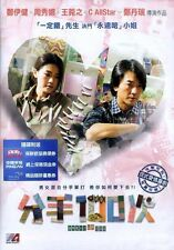 "Ekin Cheng ""Break Up 100"" Chrissie Chau HK 2014 Romance HK Version Region 3 DVD"