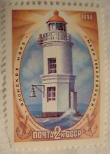 Russia Stamp 1984 Scott 5266 A2435  Mint MNH Light House