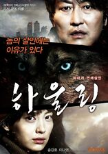 "KOREAN MOVIE ""Howling"" DVD/ENG SUBTITLE/REGION 3/ KOREAN FILM"