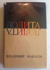 Lolita. Nabokov. First Russian edition. New York, USA. 1968. Лолита. Набоков.