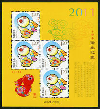 China 2011-1 Lunar Year of Rabbit small pane gift MNH