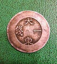 KOREA 1 CHON YI HYONG - TAE DONG TREASURY 1882-83 KM-1081 BLACK ENAMEL VERY NICE