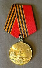 WW2 1945-1995 SOVIET RUSSIAN 50 YEARS OF VICTORY OVER GERMANY