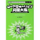 J-ANIMATION EXTREME ENCYCLOPEDIA Japanese Anime 50 years history book