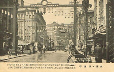 OLD CHINESE PHOTOGRAVURE NANIWA-CHO STREET DAIREN CHINA VINTAGE 1930S
